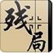 中國象棋(殘局1300關) by lnblnb555