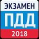 Экзамен ПДД 2018- Билеты ГИБДД by Reactive Phone