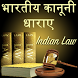 Bhartiya Kanooni Dhara - Indian Law in Hindi by Samarth App