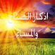 اذكار الصباح والمساء by Bilyatchou