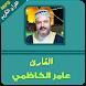 عامر الكاظمي | القران الكريم by AppOfday
