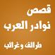 قصص نوادر العرب بالصوت بدون نت by Arabicapps