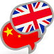Chinese English Translator Pro by Tut Wuri Handayani