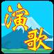 Japan Enka 2 by Chung Hua Soft