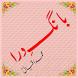 Bang-e-Dara Allama Iqbal