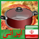 دستور پخت انواع غذاهای ایرانی by Persan App