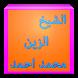 الشيخ المقرئ الزين محمد by ouhassoabdoallah