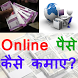 घर से पैसे कमाए - Earn Money From Home Online by Technolaza Apps