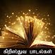 Kirusthuva Paadalgal by Sam Solomon Prabu SD
