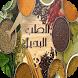 طب بديل by apps/2017