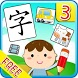 Kids Chinese Learning Vol 3 by FUNboxx