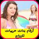 أرقام بنات عربيات للزواج by JyApp