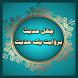 Book 046 Faiz Ahmed Uwaysi by Bazm e Faizan e Uwaysia Pakistan