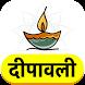 Diwali हैप्पी दीपावली 2017