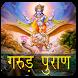 garud puran hindi