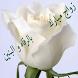 الرقية الشرعية لتيسير الزواج by elazraq khadija