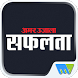 Amarujala Safalta by Magzter Inc.