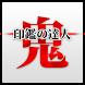 【鬼ムズ】 印鑑の達人(鬼) by SDAPP GAMES