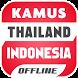 Kamus Indonesia Thailand by Offline Dictionary Inc
