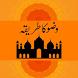 Shia Wazoo Ka Tariqa