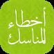 أخطاء المناسك by الرئاسة العامة لشؤون المسجد الحرام والمسجد النبوي