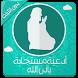 أدعية مستجابة ومبكية - بدون نت by free quran mp3