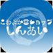 こわよか堂ショップしんあい by solution02