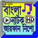 Bangla Natok Arfan Nisho by euro.bd.apps