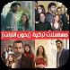 مسلسلات تركية مترجمة و مدبلجة by arabi apps