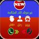 تغير الصوت أثناء المكالمة مجانا الآن في الخليج by im4d2022