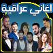 ✔️ اغاني عراقية 2017 by stringapps