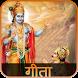 Bhagavad Gita in Hindi by Bharat Ki Prachin Kahani