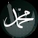 حياة الرسول و الصحابة كاملة by DevSource007