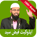 Adv. Faiz Syed Video Lectures by Guided Keys