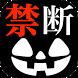 禁断の心理学てすと★本音/裏性格が分かる無料恋愛診断アプリ by ONIGIRI