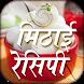 Mithai recipe hindi मिठाई बनाने की विधि हिंदी मे by All India App