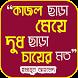 বিখ্যাত ও বিতর্কিত ব্যাক্তিদের উক্তি - bangla ukti by Ghuddi