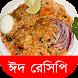 ঈদ রেসিপি ২০১৭ - Eid Recipe by Dccare