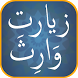 Ziarat e Waritha With Urdu and English Translation by FconeSolutions