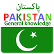 General knowledge of pakistan by santursapps