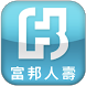 手機e方便 by Fubon Life Insurance Co., Ltd..