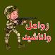 زوامل واناشيد ٢٠١٨ بدون انترنت by nayef arabiya