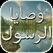 وصايا الرسول by app developer game