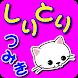 【知育】しりとりつみき【ひらがなしりとり遊び】無料 by ZOUSAN