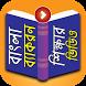 বাংলা ব্যাকরণ- Bengali Grammar Learning Videos