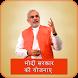 Modi Sarkar Ki Yojana - 2017 by My App Zone