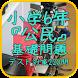 小学6年『公民』基礎問題 テスト対策220問 by coolgakusyu