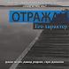 Отражай ЕГО характер by stpaulbooks