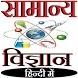 सामान्य विज्ञान हिन्दी में - General Science Hindi by Mahendra Seera