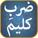 Zarb e Kaleem by FconeSolutions